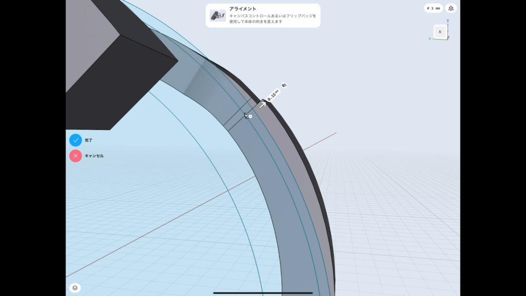 Shapr3Dでギターを指輪にする。アライメントでパーツをくっつける