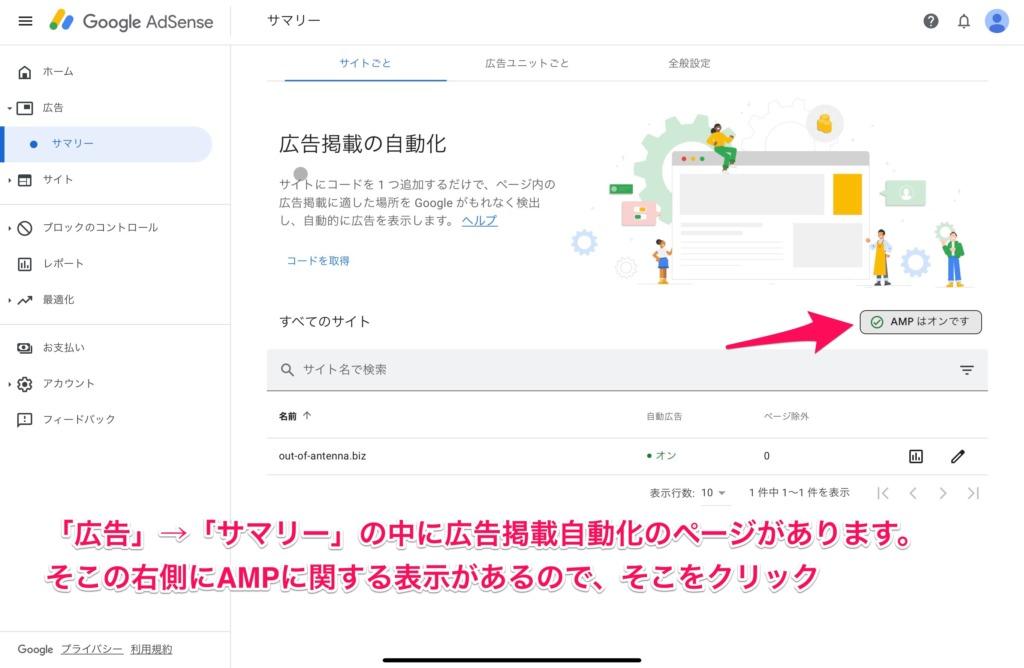 グーグルアドセンス自動広告設定