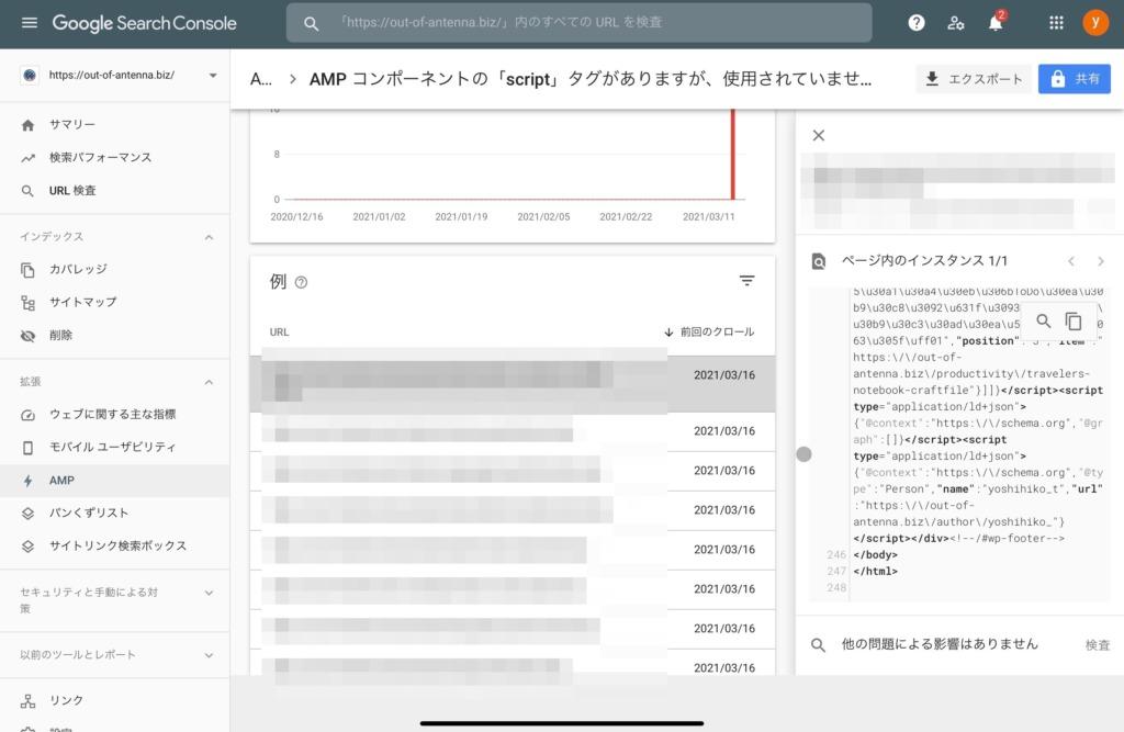 グーグルサーチコンソールでAMPエラーを確認する。URLをクリック