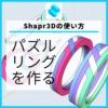 Shapr3Dでパズルリングを作る方法