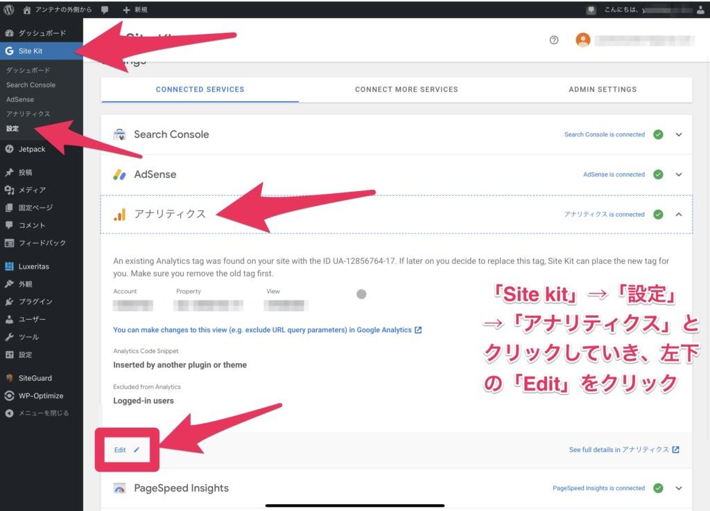 AMPページでグーグルアナリティクスを有効にする Sitekitの設定