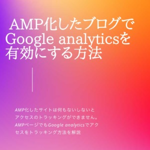 AMP化したブログでグーグルアナリティクスを有効にする方法