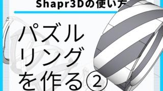 Shapr3Dの使い方 パズルリングを作る②