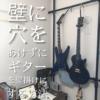 壁に穴を開けずにギターを壁掛けにする方法