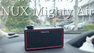 コスパ最強練習用アンプ NUX Mighty Air