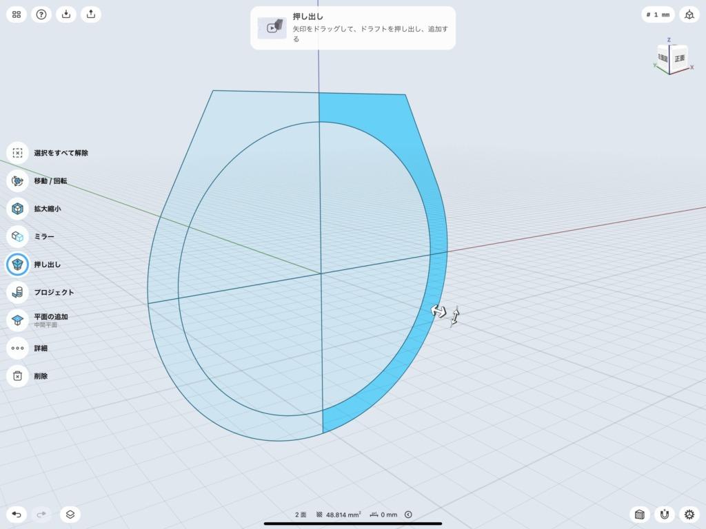 Shapr3Dでシグレットリングを作る。基本的なスケッチ