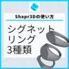 Shapr3Dでシグレットリングを作る