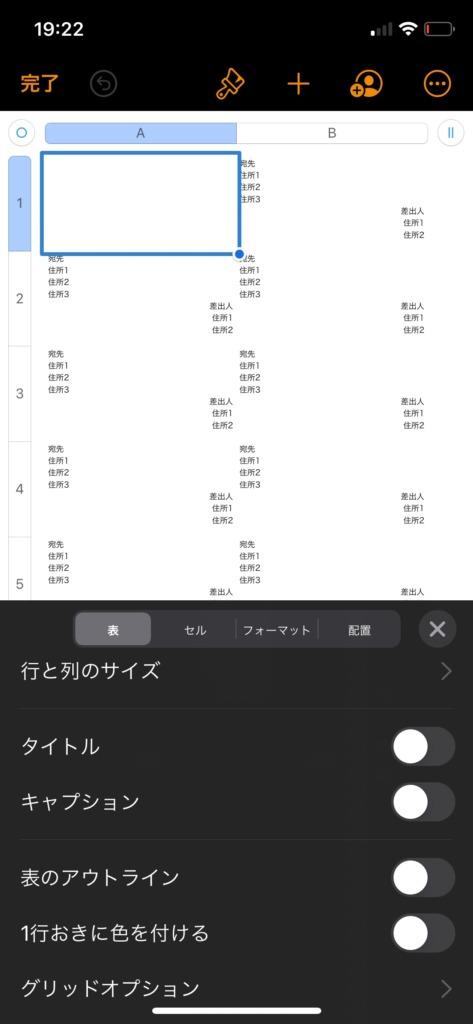iPhone、iPadで宛名ラベルをキレイに印刷する方法 iPhoneではこんな感じ