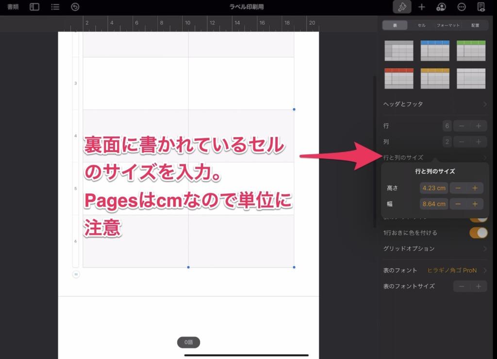 iPhone、iPadで宛名ラベルをキレイに印刷する方法 セルのサイズをラベルに合わせる