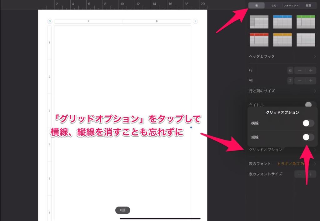iPhone、iPadで宛名ラベルをキレイに印刷する方法 Pagesの表の色を消す
