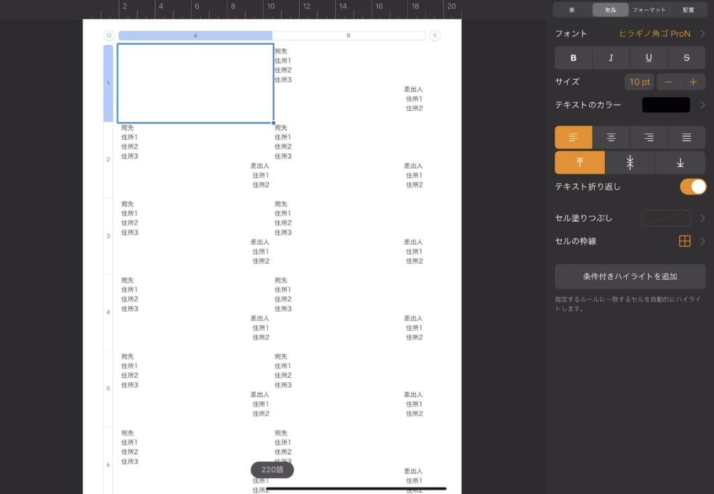 iPhone、iPadで宛名ラベルをキレイに印刷する方法 Pagesの表を印刷する