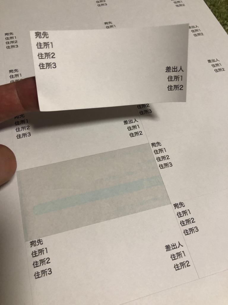 iPhone、iPadで宛名ラベルをキレイに印刷する方法 どれも同じ位置に印刷されました。