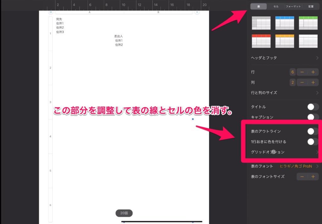 iPhone、iPadで宛名ラベルをキレイに印刷する方法 Pagesのアウトラインと背景の色も消す